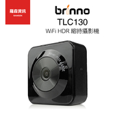 Brinno TLC130 WIFI HR 縮時攝影機 邑錡公司貨 保固一年