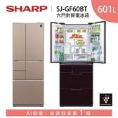 【陳列品出清+基本安裝+舊機回收】SHARP 夏普 601公升 六門變頻對開冰箱 SJ-GF60BT 公司貨