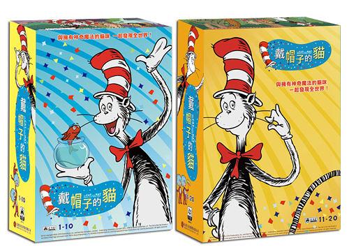 (加拿大動畫)戴帽子的貓 BOX 1+2 DVD ( THE CAT IN THE HAT ) ※附導讀手冊