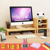 全館79折-電腦顯示器增高架子辦公室台式底座支架桌面收納盒鍵盤墊高置物架