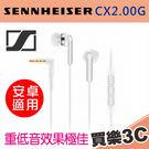 SENNHEISER 聲海 CX 2.00G 白色 耳道式耳機,For Android 系統手機,分期0利率,宙宣代理
