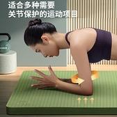 IKU防滑加厚30mm環保無味TPE加大初學者瑜伽墊加寬健身運動瑜珈墊 wk