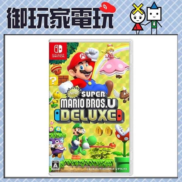 ★御玩家★NS New 超級瑪利歐兄弟 U 豪華版 中文版