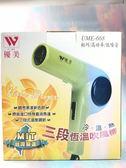 【優美 三段恆溫吹風機750W UME-668】553851吹風機 美髮用品【八八八】e網購