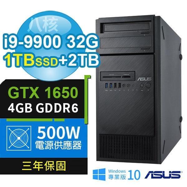 【南紡購物中心】ASUS 華碩 WS690T 工作站 i9-9900/32G/1TB PCIe+2TB/GTX1650/WIN10專業版/三年保固