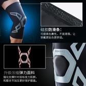 護膝運動男女士夏季籃球跑步騎行羽毛球健身薄款膝蓋護漆專業【快速出貨】
