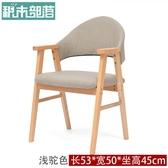 積木部落書房椅子實木簡約靠背書桌椅休閒扶手現代椅成人北歐餐椅wy 【快速出貨】