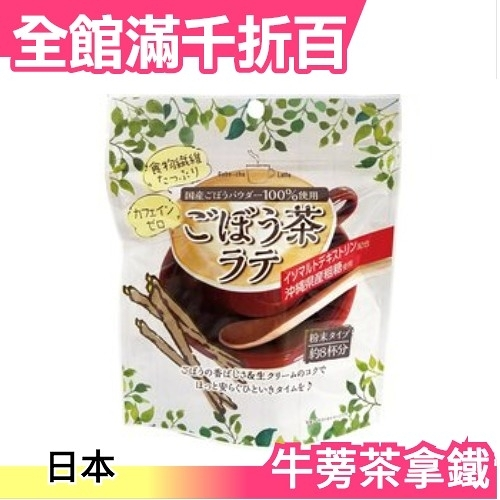 日本 牛蒡茶拿鐵 茶粉 120g 零咖啡因 食物纖維【小福部屋】