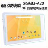 9H防爆鋼化膜 宏碁 Acer Iconia One 10 B3-A20 B3-A30 平板玻璃貼 超強防護 鋼化玻璃貼 保護貼