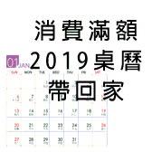 2019桌曆滿額送