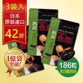 【姐姐當家 甄莉推薦】雅滋養YAZUYA 高濃度胺基酸香醋錠 (93日份)日本原裝進改善新陳代謝