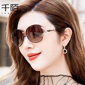 太陽鏡女2021年新款時尚夏大臉顯瘦偏光眼鏡防紫外線墨鏡女潮高級 一米陽光