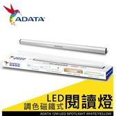 威剛ADATA  萬用LED 調色閱讀磁鐵燈