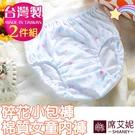 兒童內褲 女童包褲二枚組 (小花紋款) 台灣製 no.3152-席艾妮shianey