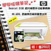 HP DeskJet 2130+NO.63XL 黑色 原廠盒裝一顆 多功能噴墨事務機