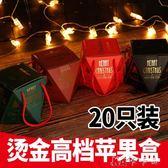 聖誕 聖誕節手提小禮品禮物平安夜平安果包裝盒紙盒子創意蘋果盒糖果 卡卡西