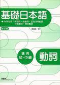 (二手書)修訂版基礎日本語動詞