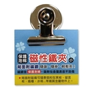 Boman 寶美 M91288 保護泡棉磁性鐵夾 小