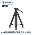 【EC數位】BENRO 百諾 BV6 專業油壓攝影腳架 BV系列 油壓雲台 鋁合金 載重6kg 把手 全景拍攝