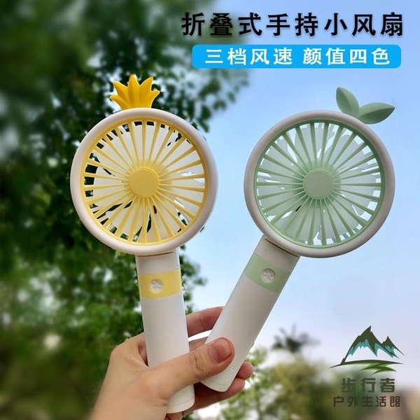 迷你隨身便攜式隨身電風扇手持折疊USB小風扇充電【步行者戶外生活館】