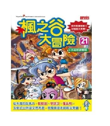 楓之谷大冒險21:水晶球搶奪戰