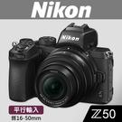 【平行輸入】NIKON Z50 套組 含 Z 16-50MM VR 鏡頭 屮R4 W12