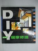 【書寶二手書T1/設計_GPP】自己動手做DIY居家修護_萬事通