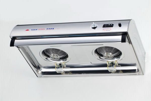 和家牌 不鏽鋼熱波除油煙機 VE-8880 / VE8880 (70CM or 80CM) 台灣製造,品質保證