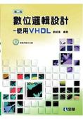 數位邏輯設計 使用VHDL(第二版)(附範例程式光碟)