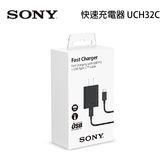 SONY原廠盒裝快速充電器 UCH32C[分期0利率]