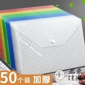 50個文件袋透明a4資料袋檔案袋試卷收納袋扣袋文件袋【君來佳選】