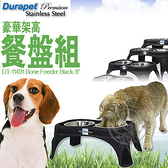 【培菓平價寵物網】Durapet》DT-11491豪華架高餐盤組 (M)減少關節壓力