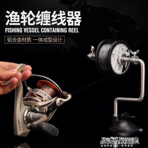 捲線器魚線纏線器繞線器漁線輪上線器漁輪捲線器釣魚垂釣用品 【傑克型男館】