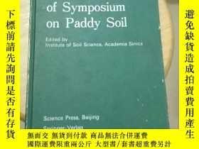 二手書博民逛書店proceedings罕見of symposium on paddy soil(京)Y179933 見圖 見圖