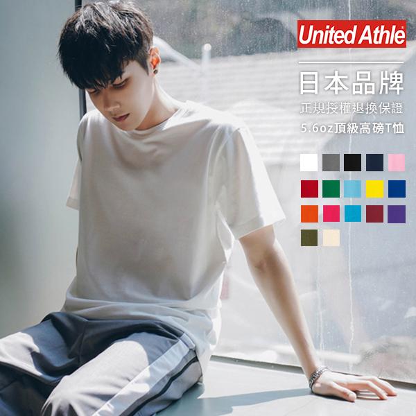 日本品牌 United Athle 5001 頂級柔棉素Tee 5.6 oz【UA500101】