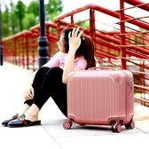 拉桿箱18寸小型迷你行李箱登機箱女16寸旅行箱萬向輪男密碼皮箱子  HM  居家物語