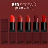 韓國BBIA 謬斯女神完美唇膏(3.5g) 5色可選【小三美日】酒紅管 原價$299
