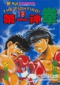 第一神拳13