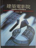 【書寶二手書T1/影視_KLQ】建築電影院-閱讀電影中的空間意涵_李清志主編