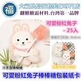 【可愛粉紅兔子棒棒糖包裝紙卡 - 25入】星空DIY星球糖珊瑚糖愛素糖翻糖霜餅乾威化糯米紙棍糖珠