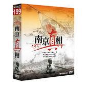 1937南京真相DVD (全6集/2片裝)