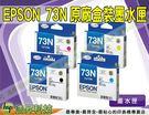 EPSON 73N 黑色 原廠盒裝墨水匣...