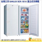 含運含基本安裝 台灣三洋 SANLUX SCR-181A 181L 直立式冷凍櫃 活動式抽屜 旋轉式調溫 環保新冷媒