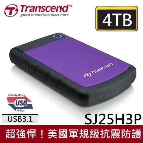 【免運費+贈3C硬碟收納袋】創見 4TB USB3.1 2.5吋行動硬碟 TS4TSJ25H3P 軍規三層抗震系統(紫)X1