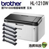 【搭TN-1000相容五支 ↘4990元】Brother HL-1210W 無線黑白雷射印表機