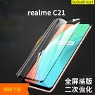 Realme C21鋼化膜全屏水凝膜高清屏幕防指紋防刮防摔防爆玻璃貼膜6.5英寸手機保護殼套