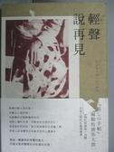 【書寶二手書T2/勵志_NDM】輕聲說再見:松浦彌太郎首度公開的私感情隨筆_松浦彌太郎