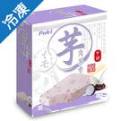 百吉芋角芋香雪糕70G*5支/盒【愛買冷凍】