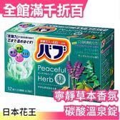 日本花王KAO【寧靜草本香氛入浴錠 4種香味 12入組】花香系列 碳酸湯【小福部屋】