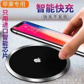 iPhonex無線充電器蘋果8專用手機8Plus快充QI安卓通用三星底座 科炫數位旗艦店